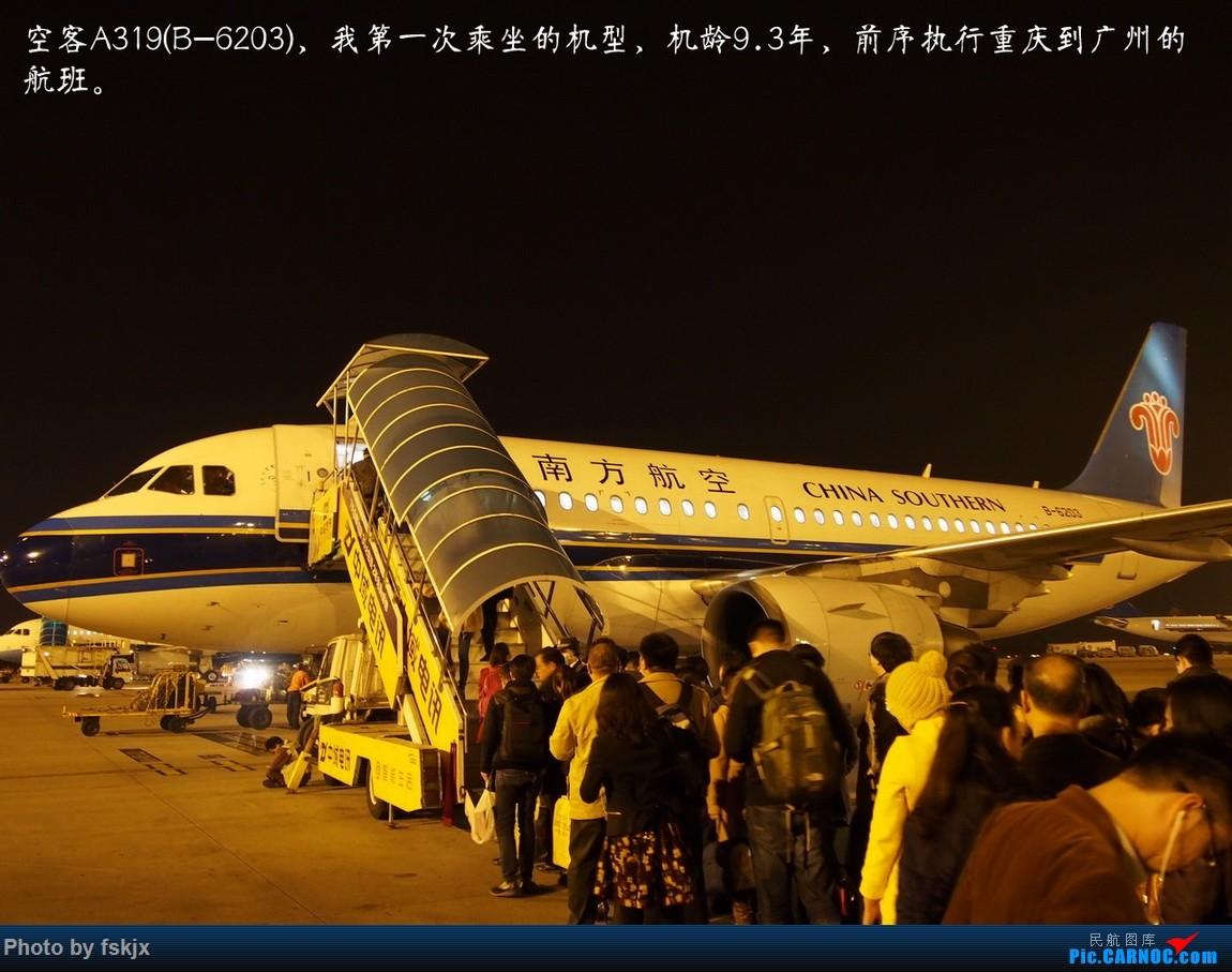 【fskjx的飞行游记☆12】北海银滩涠洲岛之旅 AIRBUS A319-100 B-6203 中国广州白云国际机场