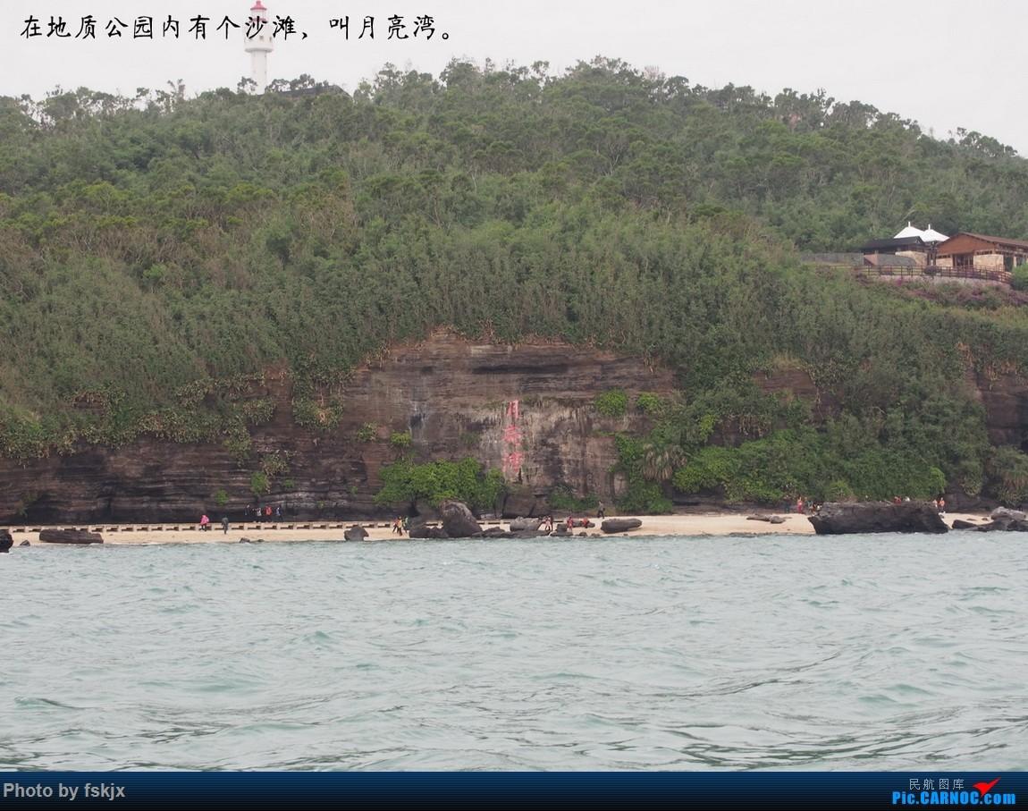 【fskjx的飞行游记☆12】北海银滩涠洲岛之旅