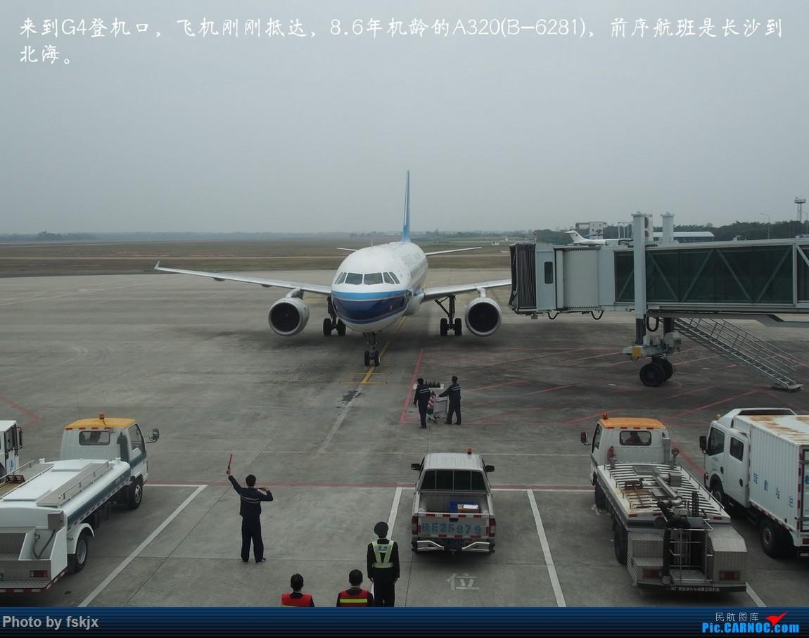 【fskjx的飞行游记☆12】北海银滩涠洲岛之旅 AIRBUS A320-200 B-6281 中国北海福城机场