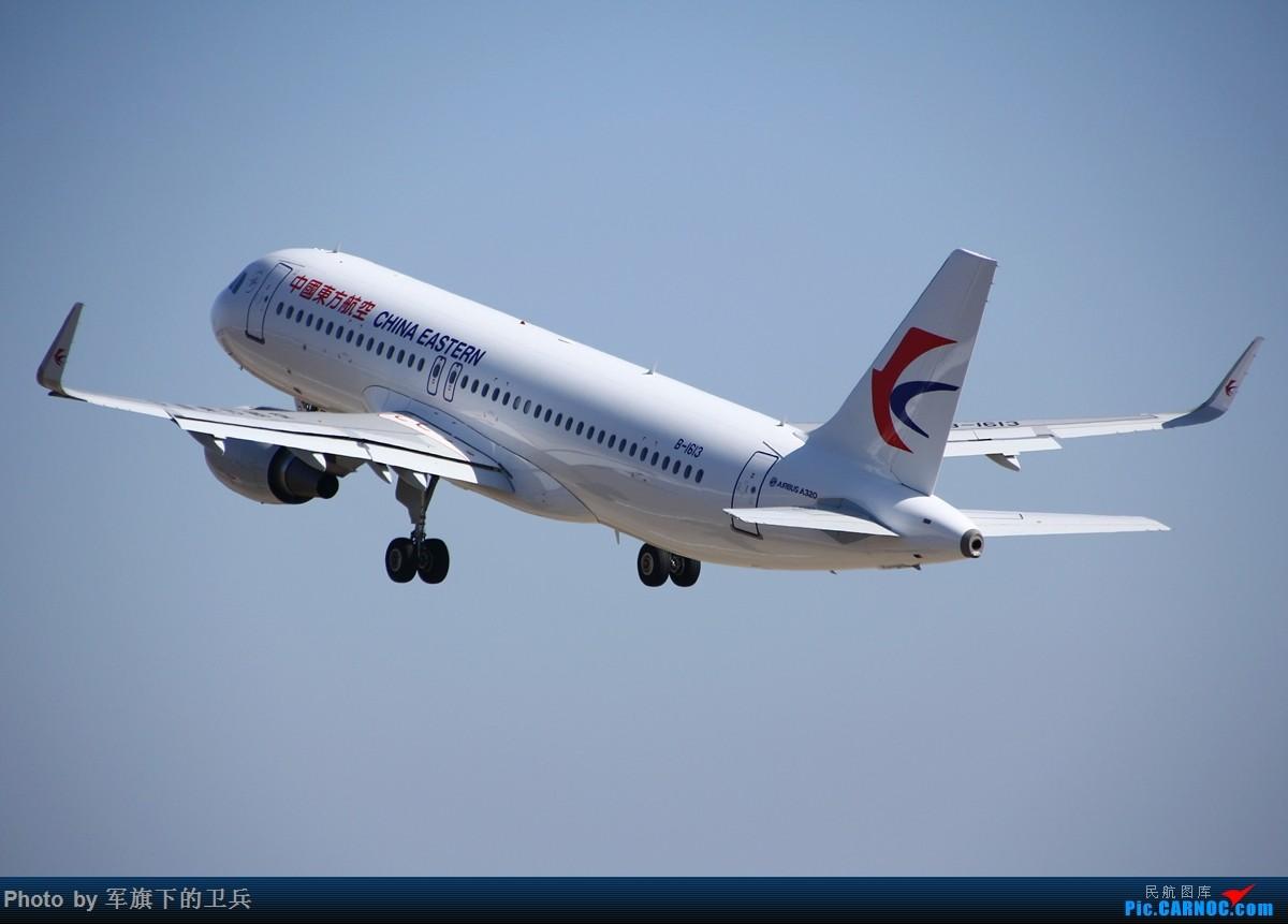Re:【福州飞友会】FOC屁股一组 AIRBUS A320-200 B-1613 中国福州长乐国际机场