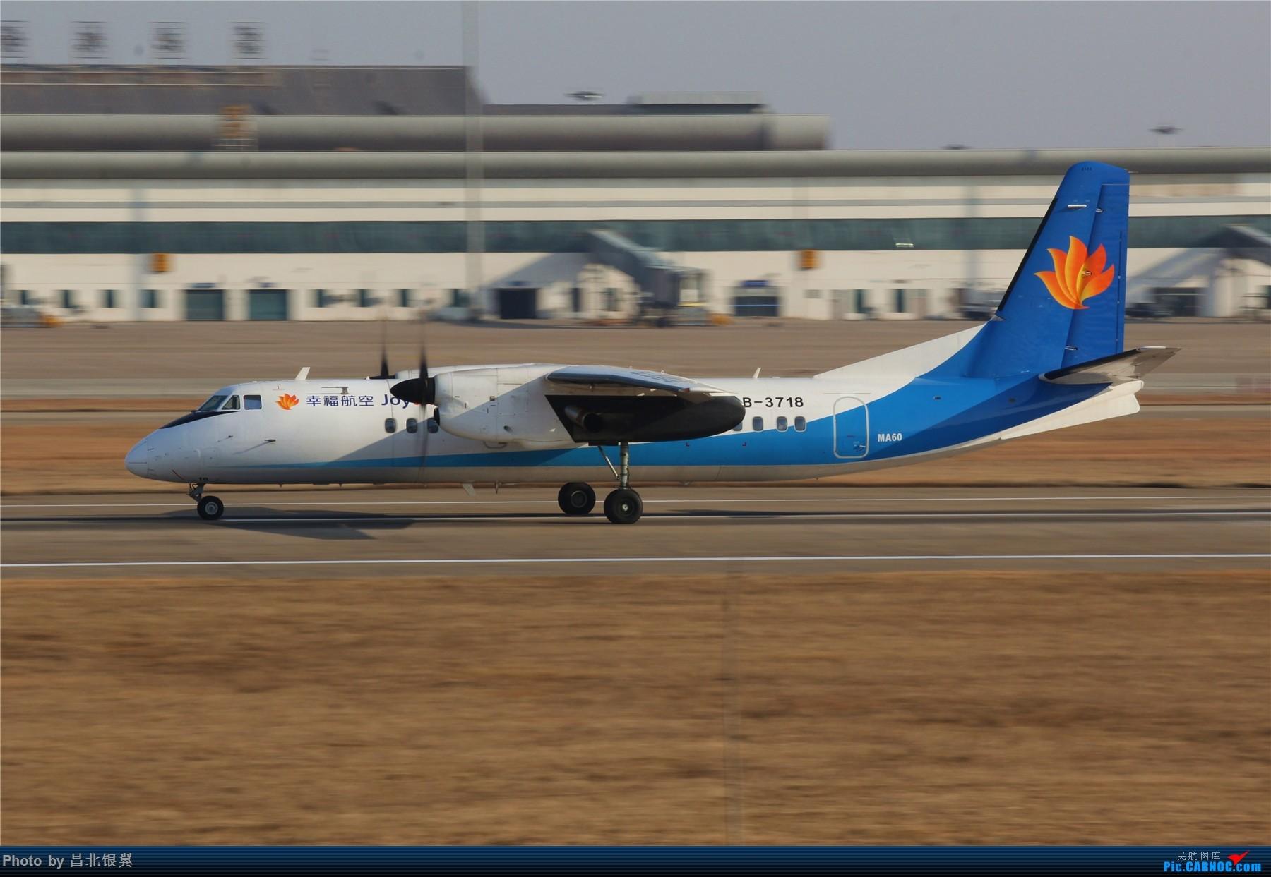 【飞越2014,启航2015】 幸福航空MA60,祝大家2015年走向幸福~ XIAN AIRCRAFT MA 60 B-3718 中国南昌昌北国际机场