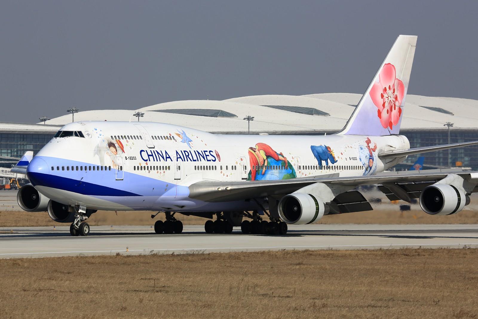 [原创]【NKG】**********2015新年好!南跑25头新拍机位:华航744吉米彩绘,汉莎343,东海738********** BOEING 747-400 B-18203 中国南京禄口国际机场