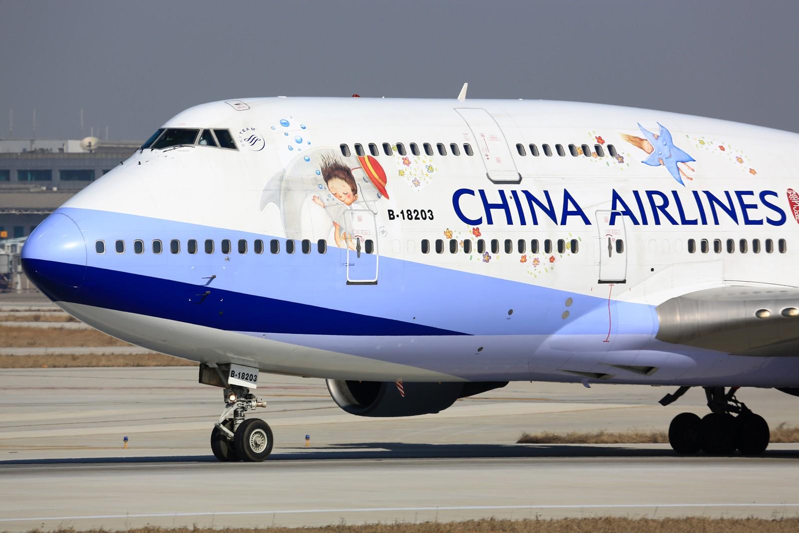 Re:[原创]【NKG】**********2015新年好!南跑25头新拍机位:华航744吉米彩绘,汉莎343,东海738********** BOEING 747-400 B-18203 中国南京禄口国际机场