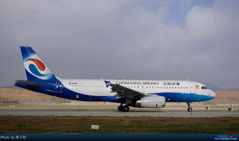 Re:[原创]长水一组 AIRBUS A320-200 B-2343 中国昆明长水国际机场机场