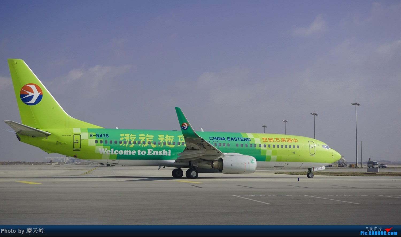 Re:[原创]长水一组 BOEING 737-800 B-5475 中国昆明长水国际机场机场