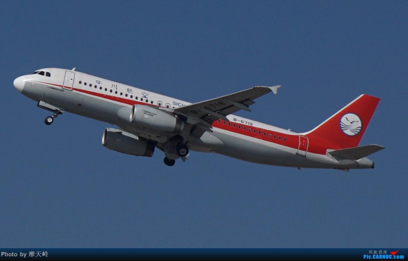 Re:[原创]长水一组 AIRBUS A320-200 B-6719 中国昆明长水国际机场机场