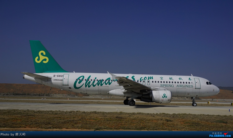 Re:[原创]长水一组 AIRBUS A320-200 B-6821 中国昆明长水国际机场机场