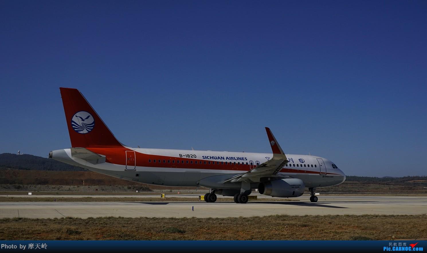 Re:[原创]长水一组 AIRBUS A320-200 B-1820 中国昆明长水国际机场机场