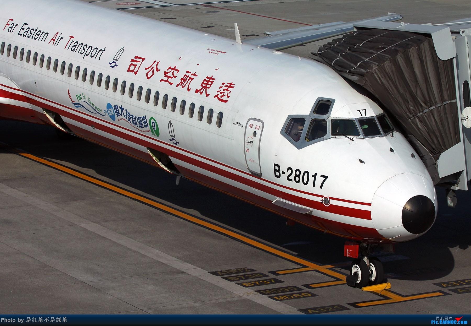 Re:[原创]【红茶拍机】第一次走进宝岛,利用一小时的空闲时间拍了几架大陆不太容易见到的家伙。 MD MD-80-82 B-28017 中国台北松山国际机场