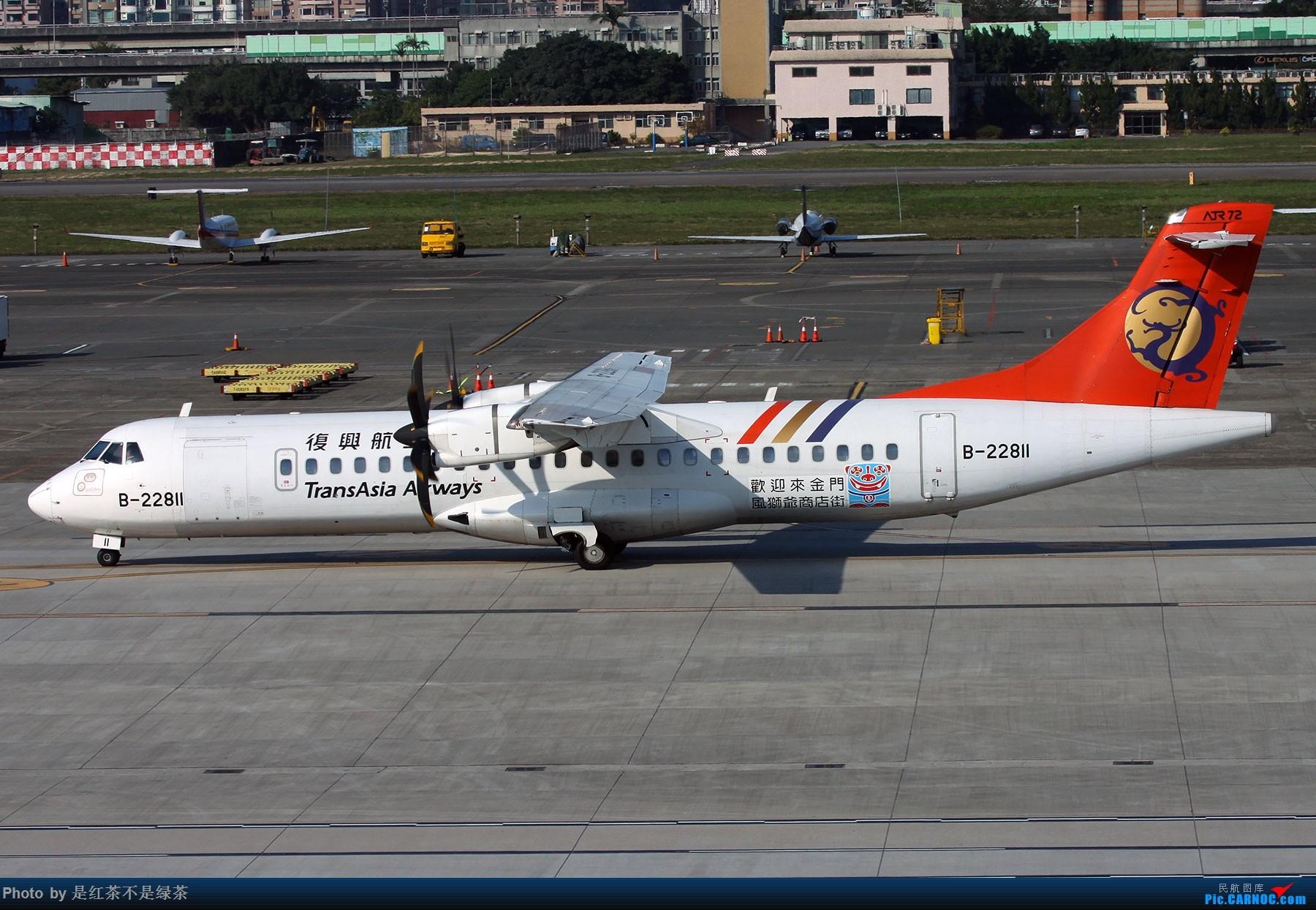 Re:[原创]【红茶拍机】第一次走进宝岛,利用一小时的空闲时间拍了几架大陆不太容易见到的家伙。 ATR-72 B-22811 中国台北松山国际机场
