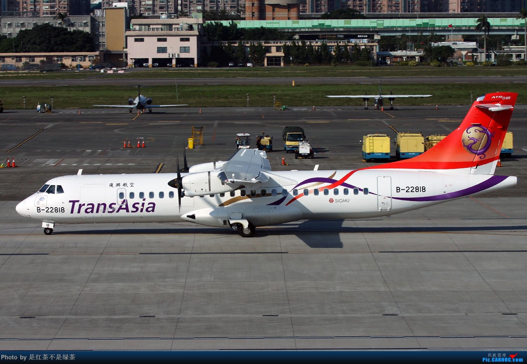 Re:[原创]【红茶拍机】第一次走进宝岛,利用一小时的空闲时间拍了几架大陆不太容易见到的家伙。 ATR-72 B-22818 中国台北松山国际机场