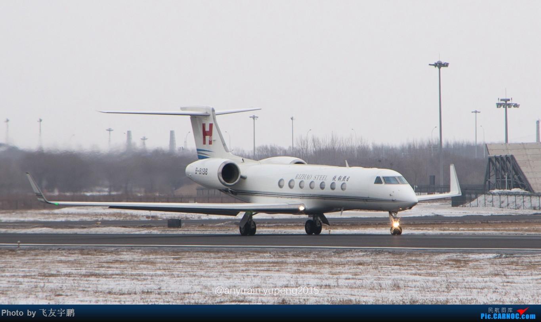 Re:[原创]桃仙机场的机机们 GULFSTREAM G550 B-8138 中国沈阳桃仙国际机场