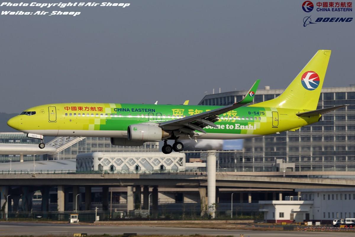 """[原创]东航""""恩施旅游""""特殊涂装波音737-800 BOEING 737-800 B-5475 中国深圳宝安国际机场"""