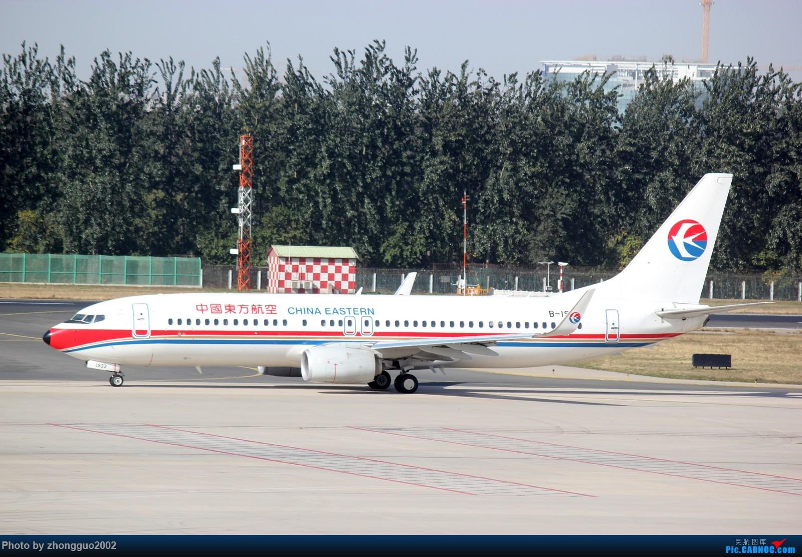 Re:[原创]【BLDDQ--深圳打机队】发小飞机盖楼贴,凡跟帖1字开头大陆民航飞机图的,每图五架小飞机不重复 BOEING 737-800 B-1933 中国北京首都国际机场