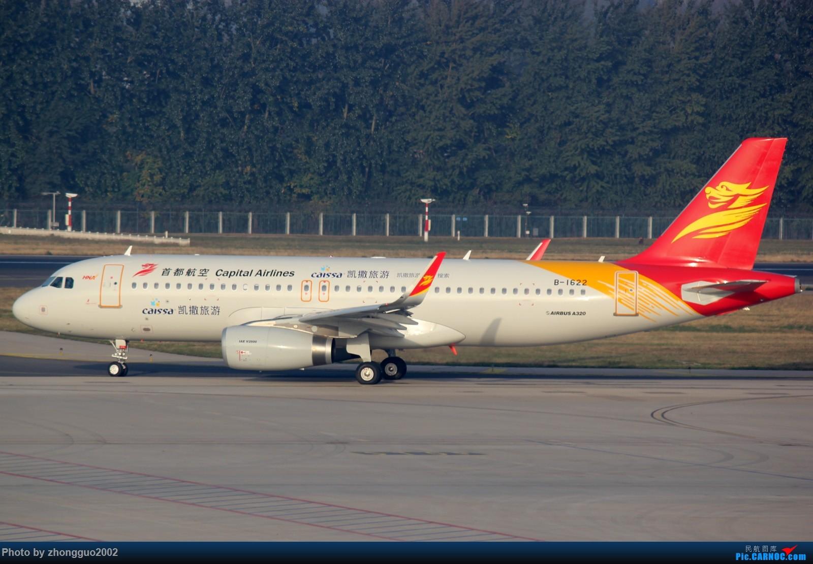 Re:[原创]【BLDDQ--深圳打机队】发小飞机盖楼贴,凡跟帖1字开头大陆民航飞机图的,每图五架小飞机不重复 AIRBUS A320-200 B-1622 中国北京首都国际机场