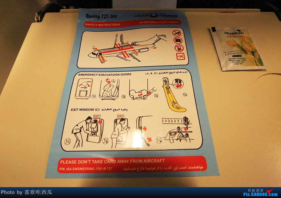 Re:[原创]西瓜游记53,波斯游记,阿塞拜疆航空初体验,巴库转机攻略,最最激动人心的当然是在伊朗搭到了Boeing727,最终回到乌鲁木齐