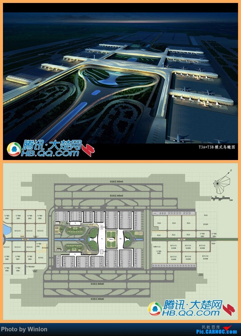 Re:[讨论]求汇总各路机场的终极建设规划图    中国武汉天河国际机场