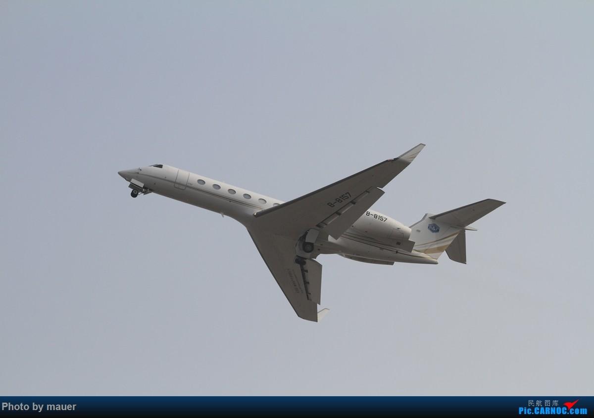 Re:【福州飞友会】FOC的新角度新公司!青岛航空FOC首航! GULFSTREAM G550 B-8157