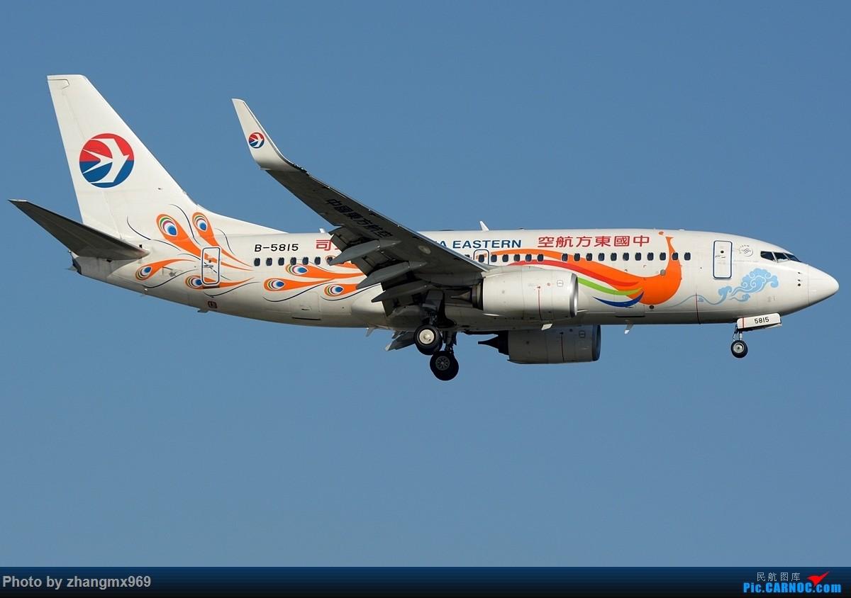 Re:[原创]蓝天 BOEING 737-700 B-5815 中国上海虹桥国际机场