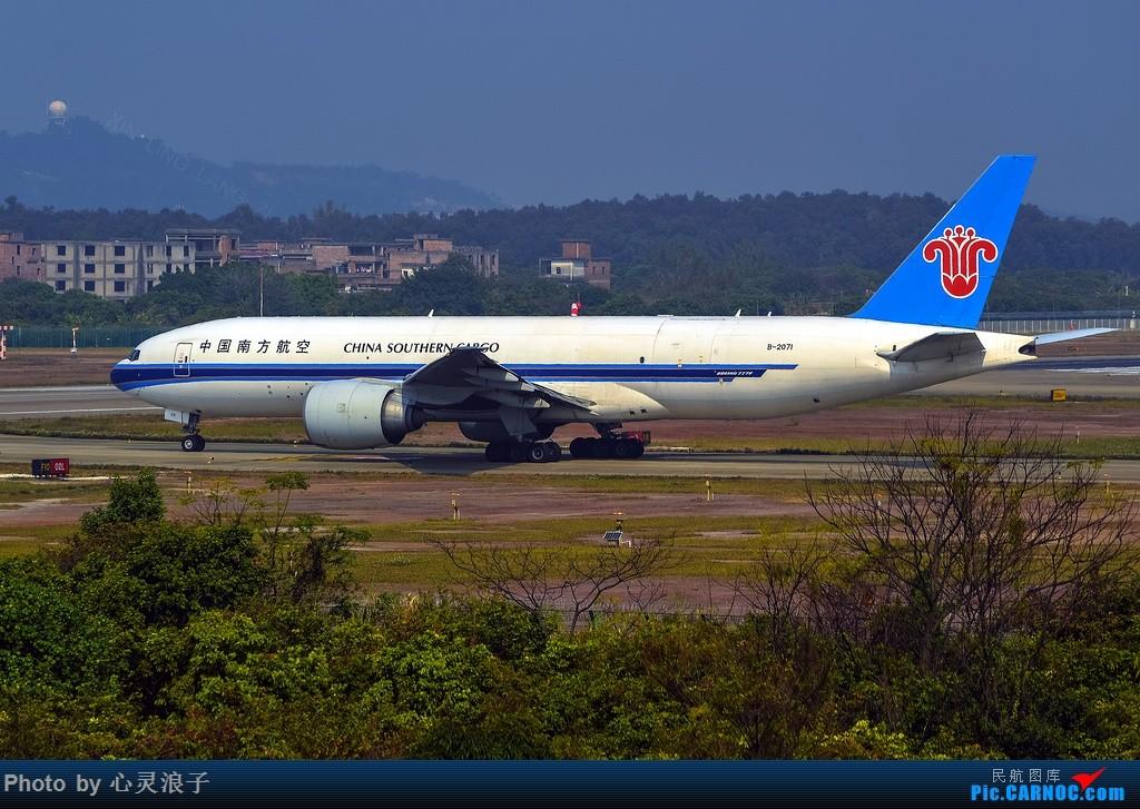 [原创]B-2071 BOEING 777-200 B-2071 CAN