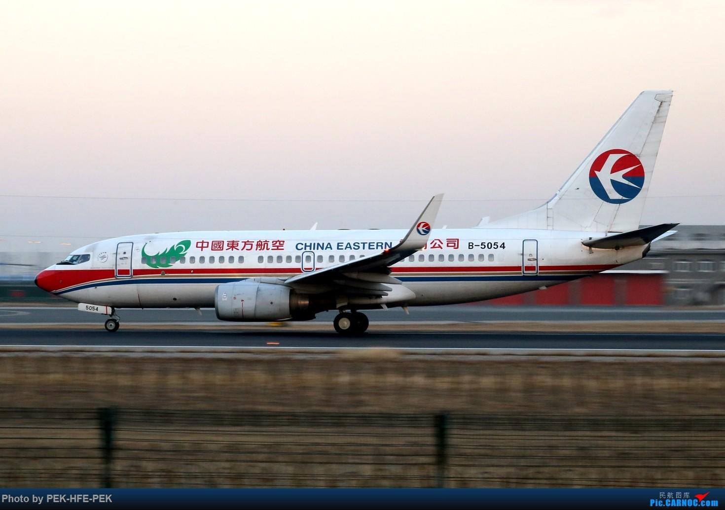 Re:[原创][AutumnKwok]PEK西跑绝好的黄昏! BOEING 737-700 B-5054
