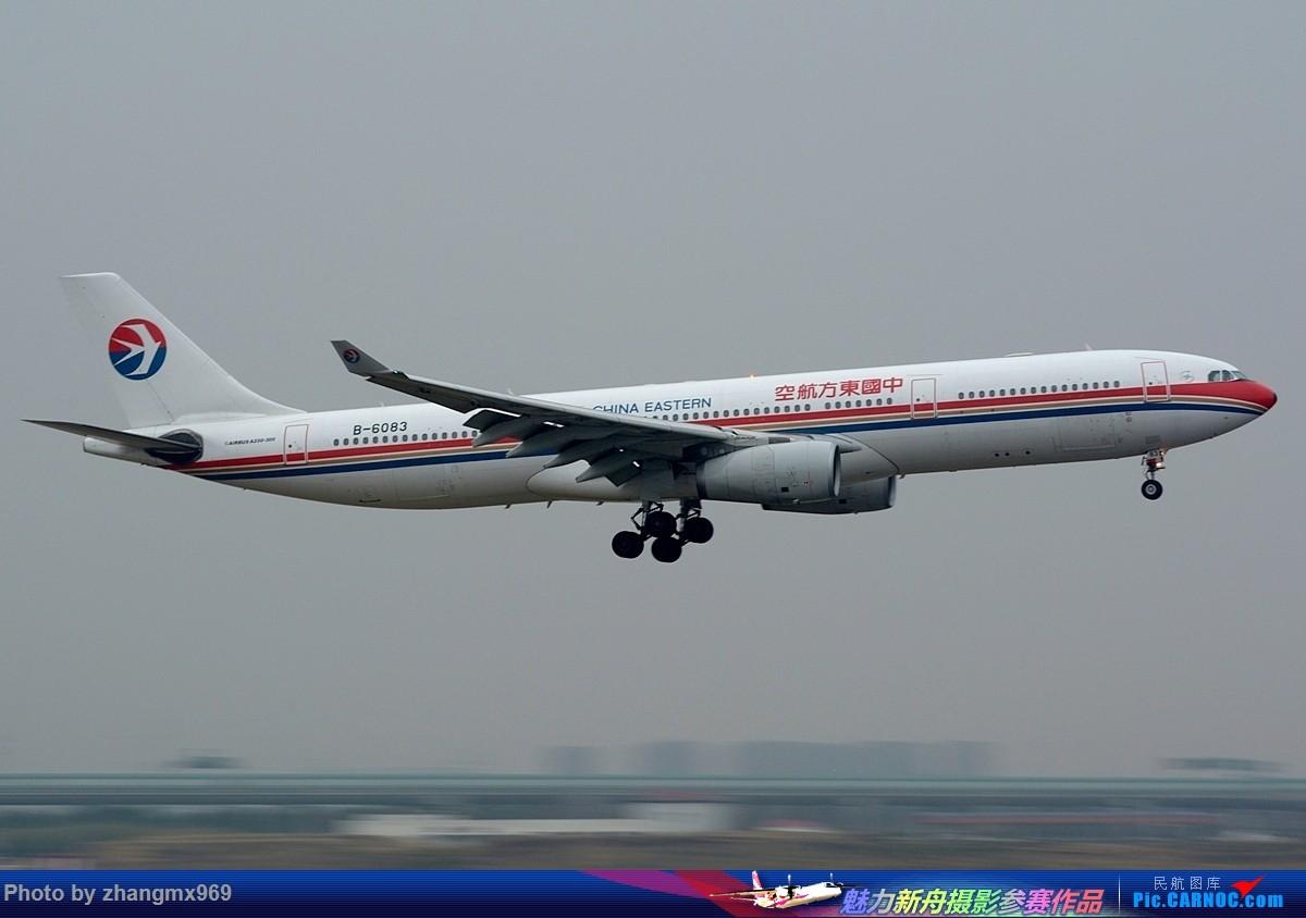 [原创]烂天小动感 AIRBUS A330-300 B-6083 中国上海虹桥国际机场