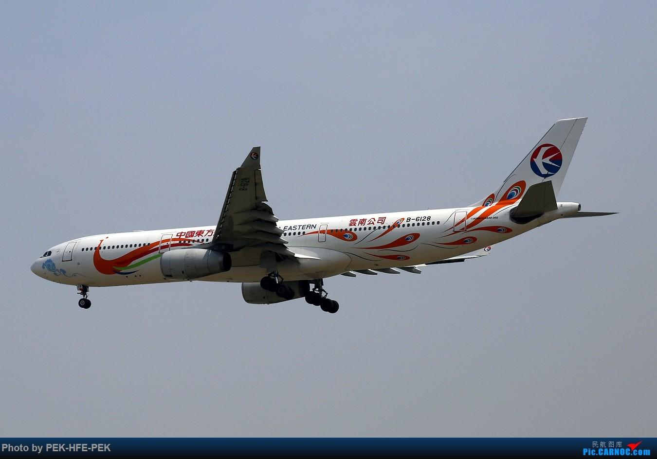 Re:[原创][AutumnKwok]再见东航云南330-300涂装 AIRBUS A330-300 B-6128