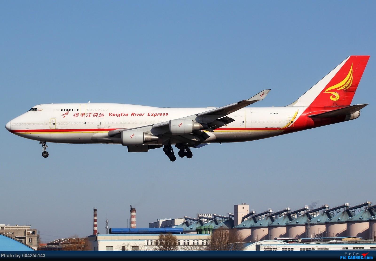[原创]2015年2月持续贴 BOEING 747-400 B-2437 中国大连周水子国际机场