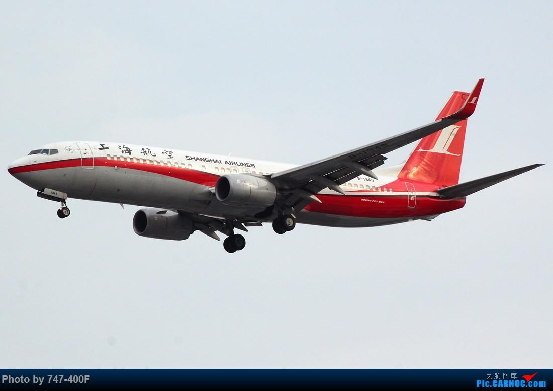 Re:[原创]1月最后一天ZSSS 36R打机 BOEING 737-800 B-1949 中国上海虹桥国际机场