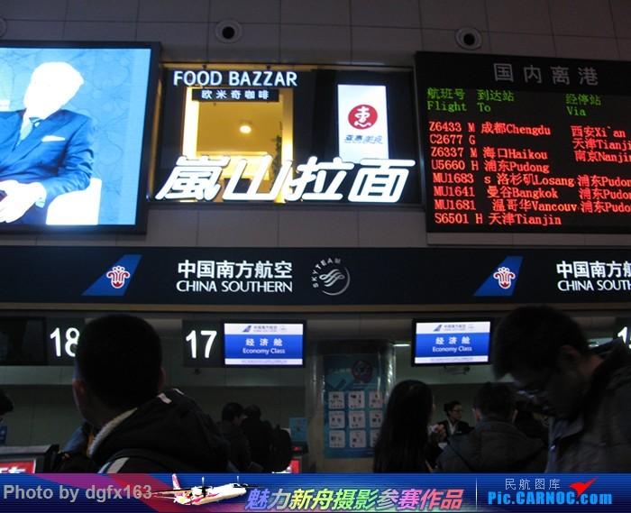 [原创]【dgfx163的游记(1)】中国南方航空 A321-200 大连DLC-杭州HGH 南航11.8年的321,第一次发正式贴!