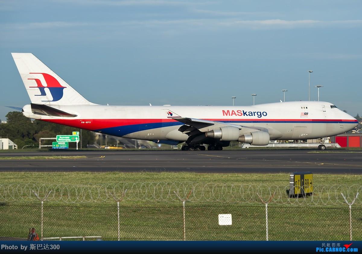 [原创]MAS Kargo附带马来西亚客机大头一张 BOEING 747-400 9M-MPS 澳大利亚悉尼金斯福德·史密斯机场