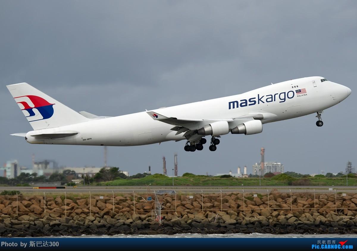 Re:[转贴]MAS Kargo附带马来西亚客机大头一张 BOEING 747-400 9M-MPR 澳大利亚悉尼金斯福德·史密斯机场