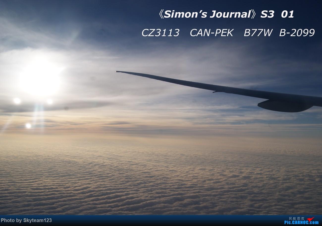[原创]《Simon游记》第三季第一集 黄昏航班CZ3113 CAN-PEK B777-300ER 第二次搭乘B-2099 原本以为完美的旅程画的却是不圆满的句号