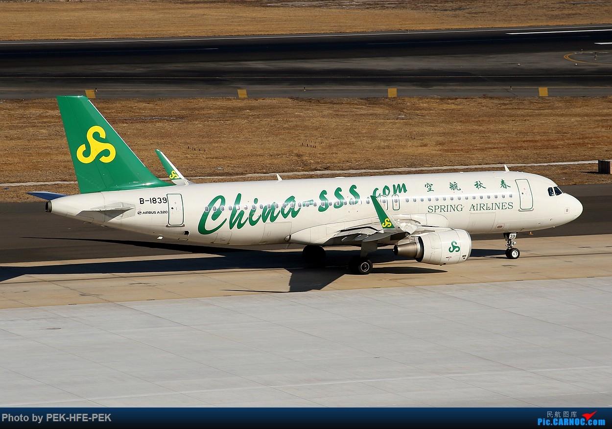 Re:[原创][AutumnKwok]大连拍机,遇到可遇不可求的扬子江744 AIRBUS A320-200 B-1839
