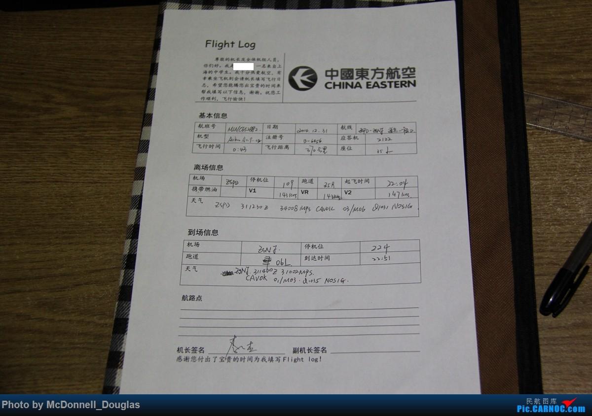 Re:[原创]【上海飞友会】迟来的游记,这么短的夜航纯是为了刷航段的呀 ZSPD-ZSNJ viaCES2882 小飞机有奖必回