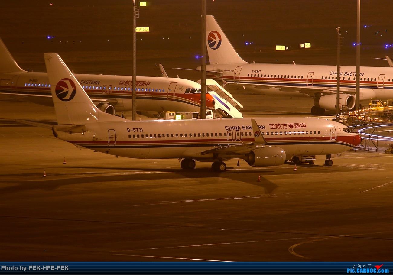 Re:[原创][Autumnkwok]虹桥机场中航泊悦酒店夜拍 BOEING 737-800 B-5731