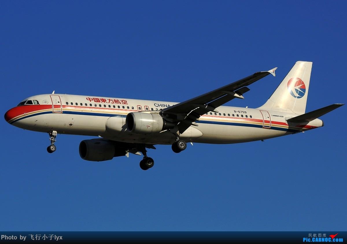 Re:[原创]数月没去机场,为了枫叶国787呆了一下午【43P】 AIRBUS A320-200 B-6759 中国北京首都国际机场