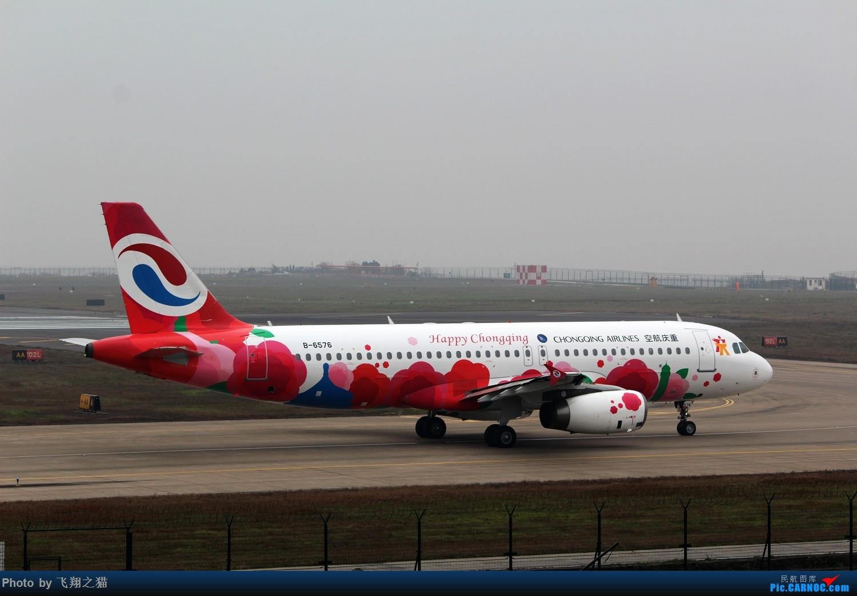Re:[原创]CKG2015春运大戏开幕了(各种重型机纷纷登场,大家使劲砸飞机哈) AIRBUS A320-200 B-6576 重庆江北国际机场