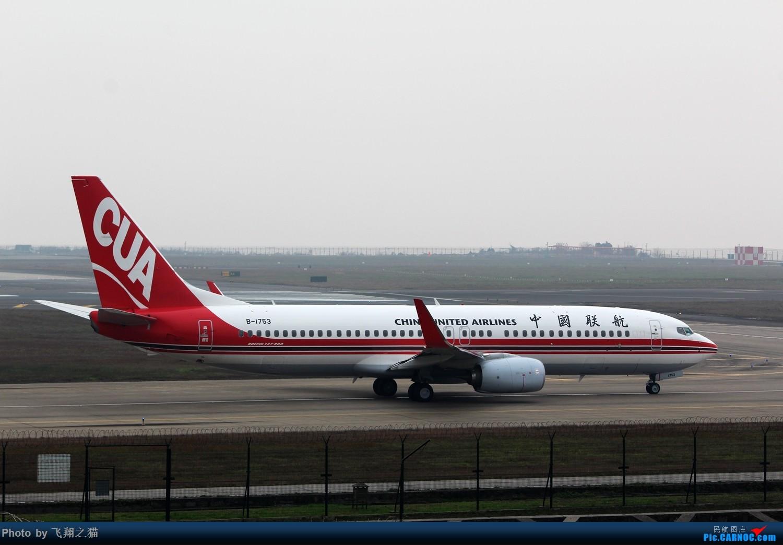 Re:[原创]CKG2015春运大戏开幕了(各种重型机纷纷登场,大家使劲砸飞机哈) BOEING 737-800 B-1753 重庆江北国际机场