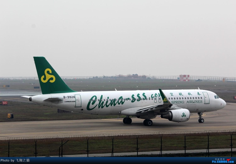 Re:[原创]CKG2015春运大戏开幕了(各种重型机纷纷登场,大家使劲砸飞机哈) AIRBUS A320-200 B-9928 重庆江北国际机场