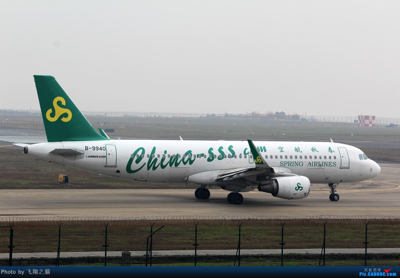 Re:[原创]CKG2015春运大戏开幕了(各种重型机纷纷登场,大家使劲砸飞机哈) AIRBUS A320-200 B-9940 重庆江北国际机场