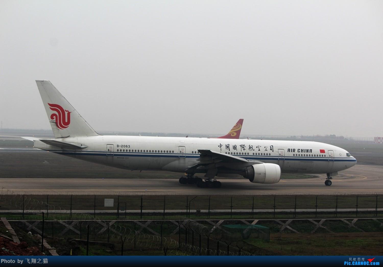 Re:[原创]CKG2015春运大戏开幕了(各种重型机纷纷登场,大家使劲砸飞机哈) BOEING 777-200 B-2063 重庆江北国际机场