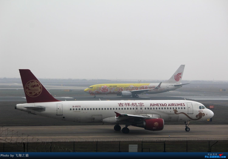 Re:[原创]CKG2015春运大戏开幕了(各种重型机纷纷登场,大家使劲砸飞机哈) AIRBUS A320-200 B-6572 重庆江北国际机场