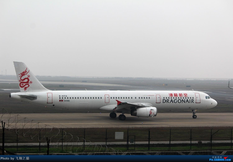 Re:[原创]CKG2015春运大戏开幕了(各种重型机纷纷登场,大家使劲砸飞机哈) AIRBUS A321 B-HTG 重庆江北国际机场