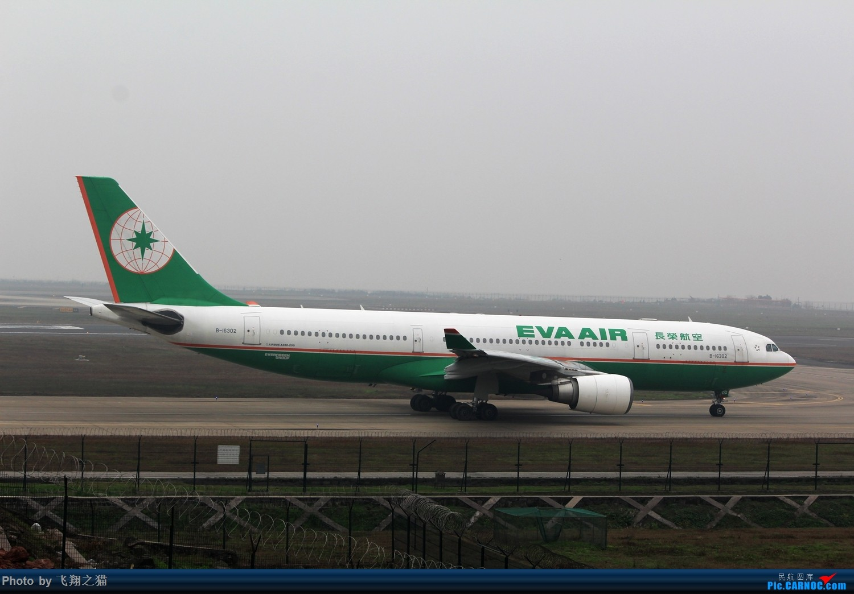 Re:[原创]CKG2015春运大戏开幕了(各种重型机纷纷登场,大家使劲砸飞机哈) AIRBUS A330-200 B-16302 重庆江北国际机场