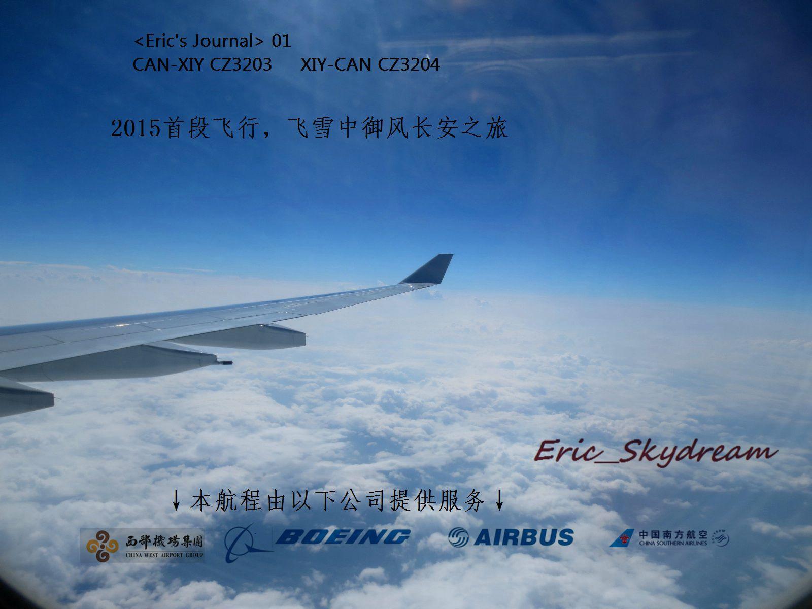 [原创]<Eric's Journal> 01 飞雪 伙伴 御风长安之旅 新人首篇游记(更新已完毕)
