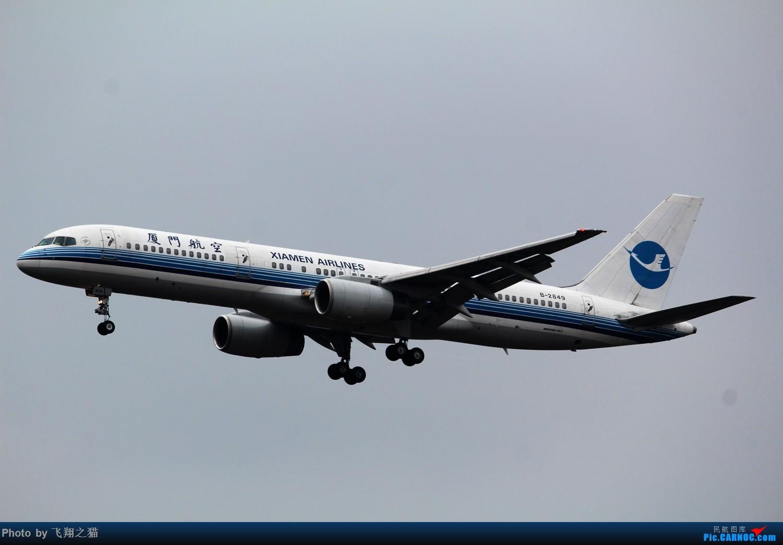 Re:[原创]2015CKG春运拍机(春运拍机乐翻天,过瘾) BOEING 757-200 B-2849 重庆江北国际机场