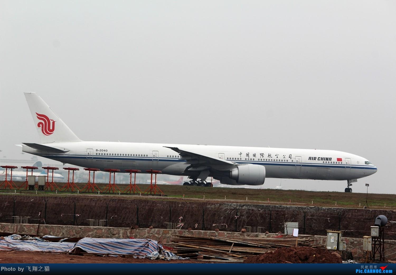 Re:[原创]2015CKG春运拍机(春运拍机乐翻天,过瘾) BOEING 777-300ER B-2040 重庆江北国际机场