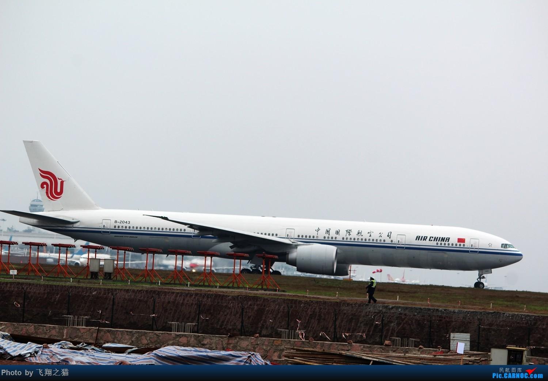 Re:[原创]2015CKG春运拍机(春运拍机乐翻天,过瘾) BOEING 777-300ER B-2043 重庆江北国际机场