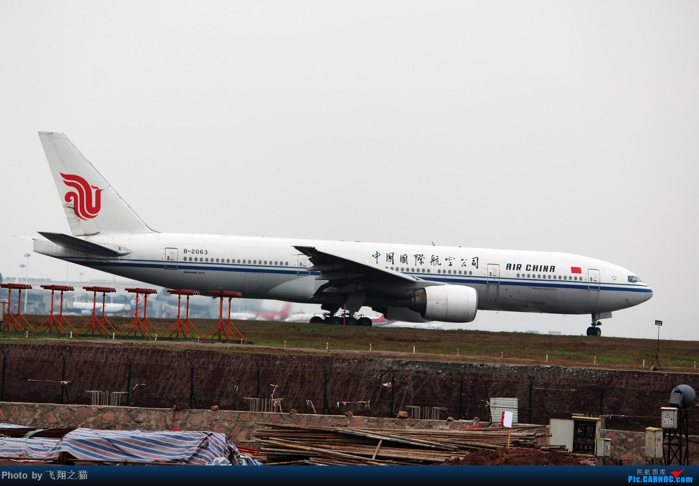Re:[原创]2015CKG春运拍机(春运拍机乐翻天,过瘾) BOEING 777-200 B-2063 重庆江北国际机场